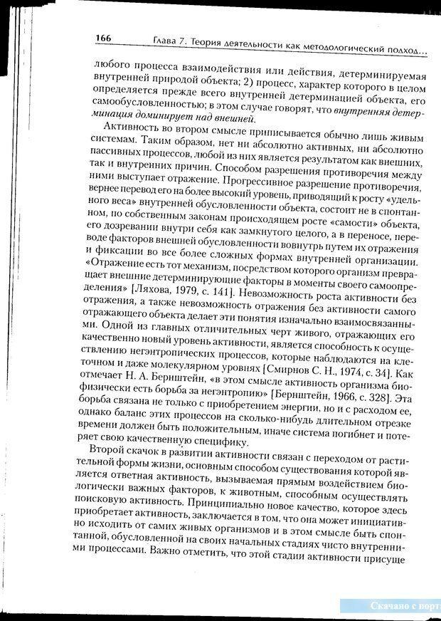 PDF. Методологические основы психологии. Корнилова Т. В. Страница 160. Читать онлайн