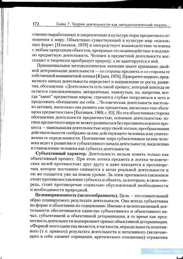 PDF. Методологические основы психологии. Корнилова Т. В. Страница 166. Читать онлайн