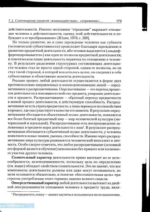 PDF. Методологические основы психологии. Корнилова Т. В. Страница 167. Читать онлайн