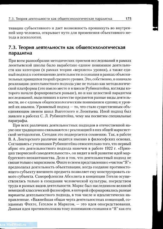 PDF. Методологические основы психологии. Корнилова Т. В. Страница 169. Читать онлайн