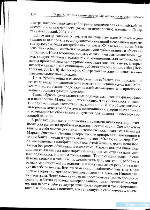 PDF. Методологические основы психологии. Корнилова Т. В. Страница 170. Читать онлайн