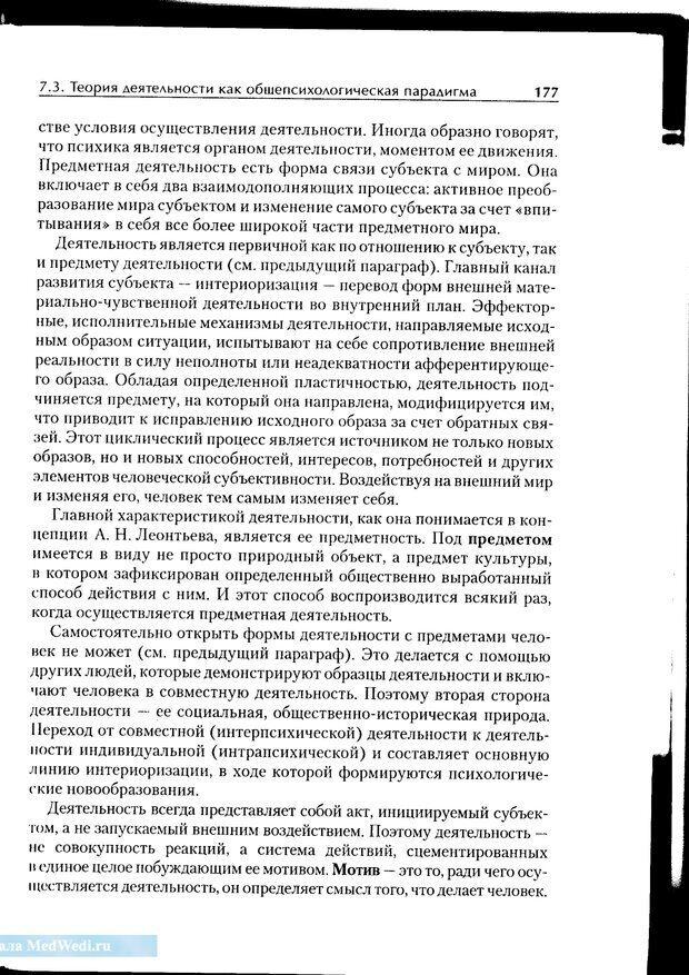 PDF. Методологические основы психологии. Корнилова Т. В. Страница 171. Читать онлайн