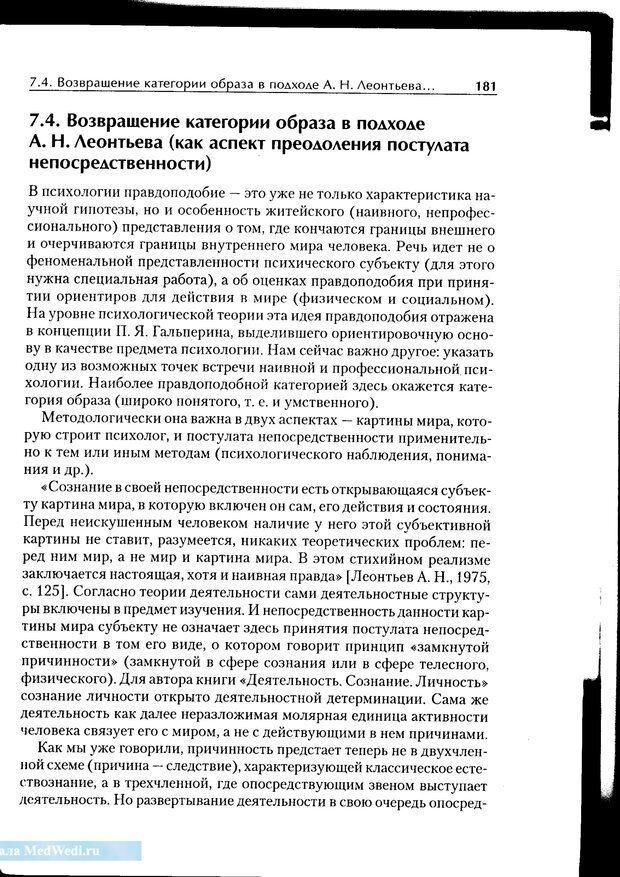 PDF. Методологические основы психологии. Корнилова Т. В. Страница 175. Читать онлайн