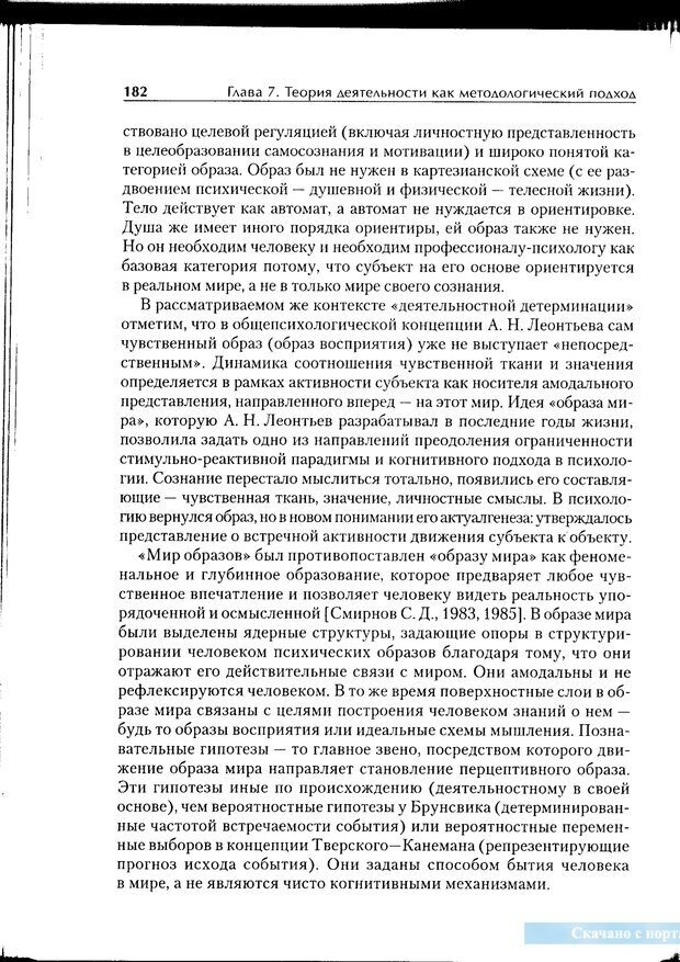 PDF. Методологические основы психологии. Корнилова Т. В. Страница 176. Читать онлайн