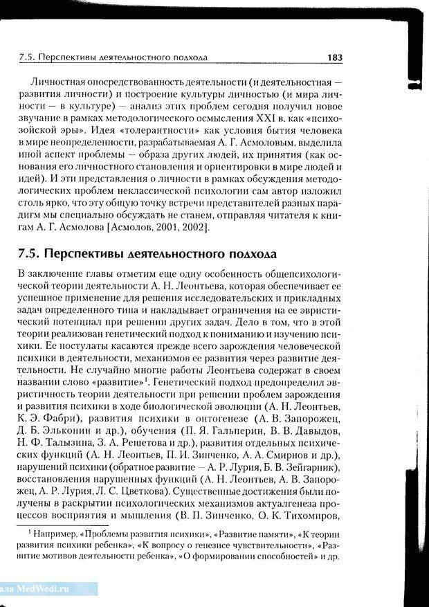 PDF. Методологические основы психологии. Корнилова Т. В. Страница 177. Читать онлайн