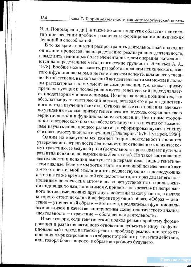 PDF. Методологические основы психологии. Корнилова Т. В. Страница 178. Читать онлайн
