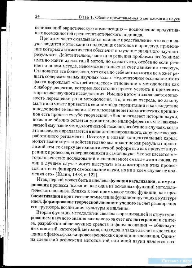 PDF. Методологические основы психологии. Корнилова Т. В. Страница 18. Читать онлайн