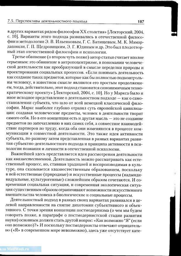PDF. Методологические основы психологии. Корнилова Т. В. Страница 181. Читать онлайн