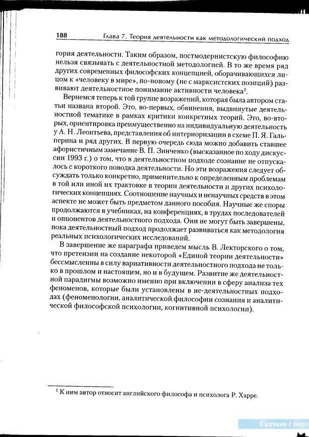 PDF. Методологические основы психологии. Корнилова Т. В. Страница 182. Читать онлайн