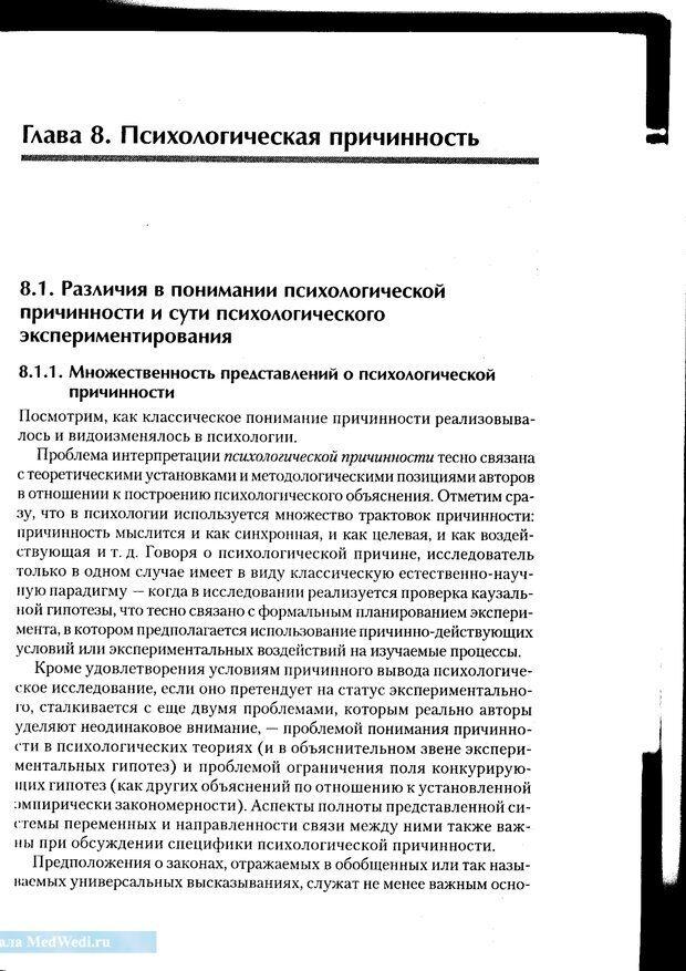PDF. Методологические основы психологии. Корнилова Т. В. Страница 183. Читать онлайн