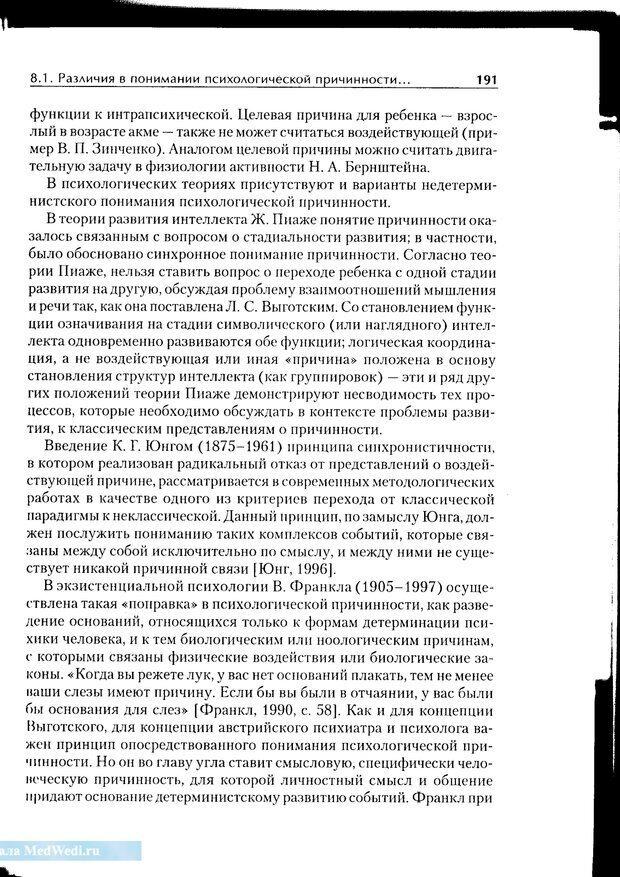 PDF. Методологические основы психологии. Корнилова Т. В. Страница 185. Читать онлайн