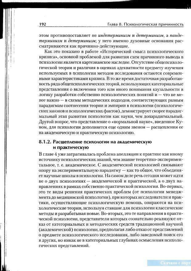 PDF. Методологические основы психологии. Корнилова Т. В. Страница 186. Читать онлайн