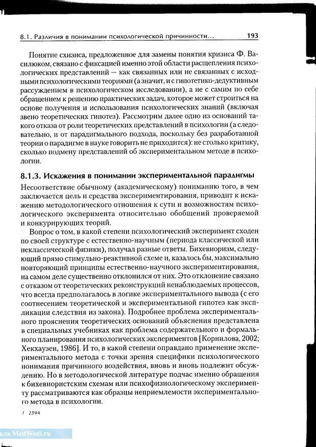 PDF. Методологические основы психологии. Корнилова Т. В. Страница 187. Читать онлайн