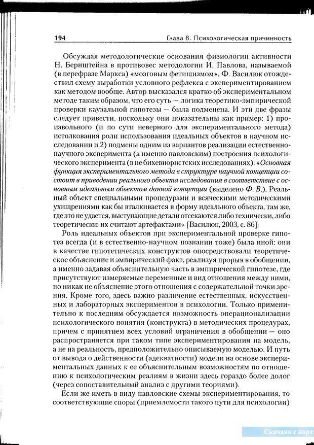 PDF. Методологические основы психологии. Корнилова Т. В. Страница 188. Читать онлайн