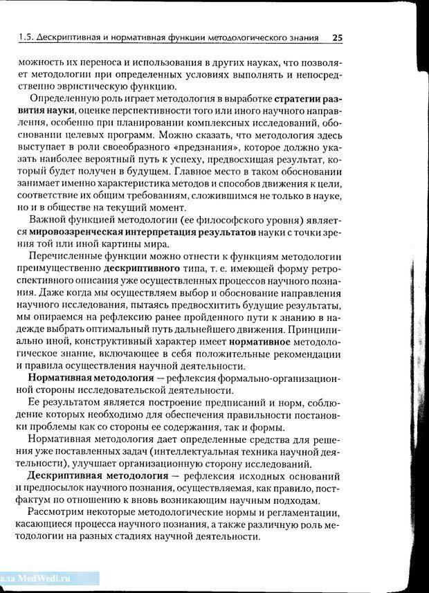 PDF. Методологические основы психологии. Корнилова Т. В. Страница 19. Читать онлайн