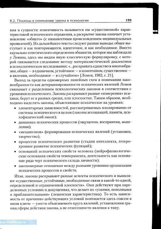 PDF. Методологические основы психологии. Корнилова Т. В. Страница 193. Читать онлайн