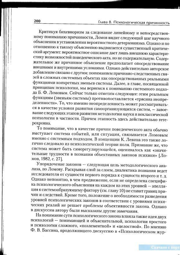 PDF. Методологические основы психологии. Корнилова Т. В. Страница 194. Читать онлайн