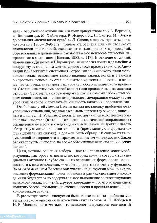 PDF. Методологические основы психологии. Корнилова Т. В. Страница 195. Читать онлайн