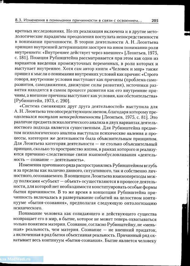 PDF. Методологические основы психологии. Корнилова Т. В. Страница 199. Читать онлайн