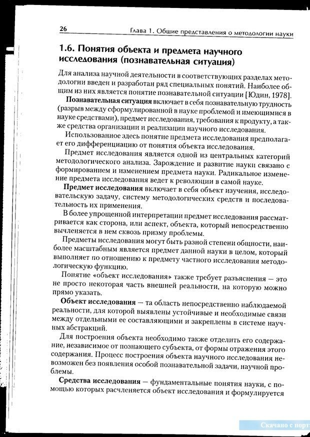 PDF. Методологические основы психологии. Корнилова Т. В. Страница 20. Читать онлайн