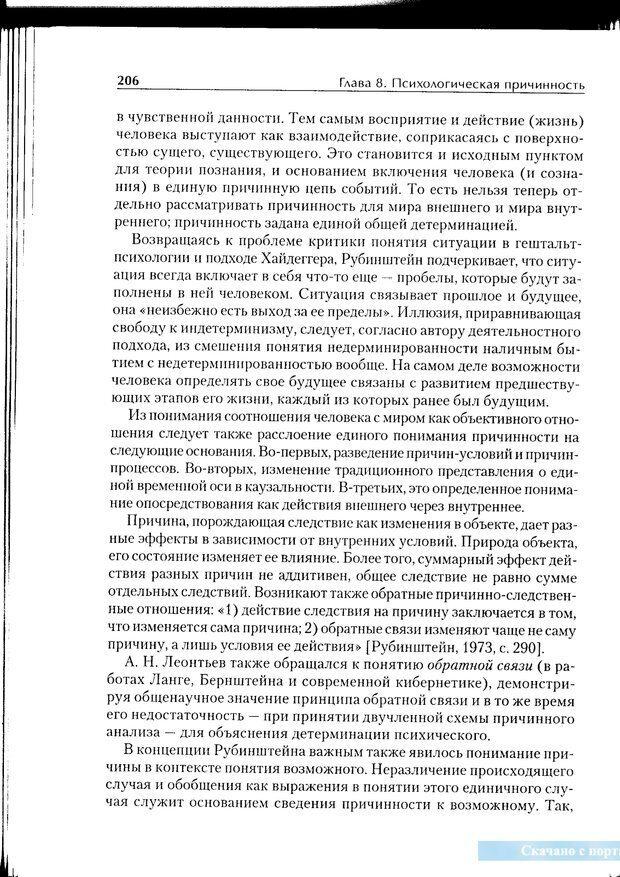 PDF. Методологические основы психологии. Корнилова Т. В. Страница 200. Читать онлайн