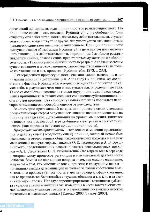 PDF. Методологические основы психологии. Корнилова Т. В. Страница 201. Читать онлайн