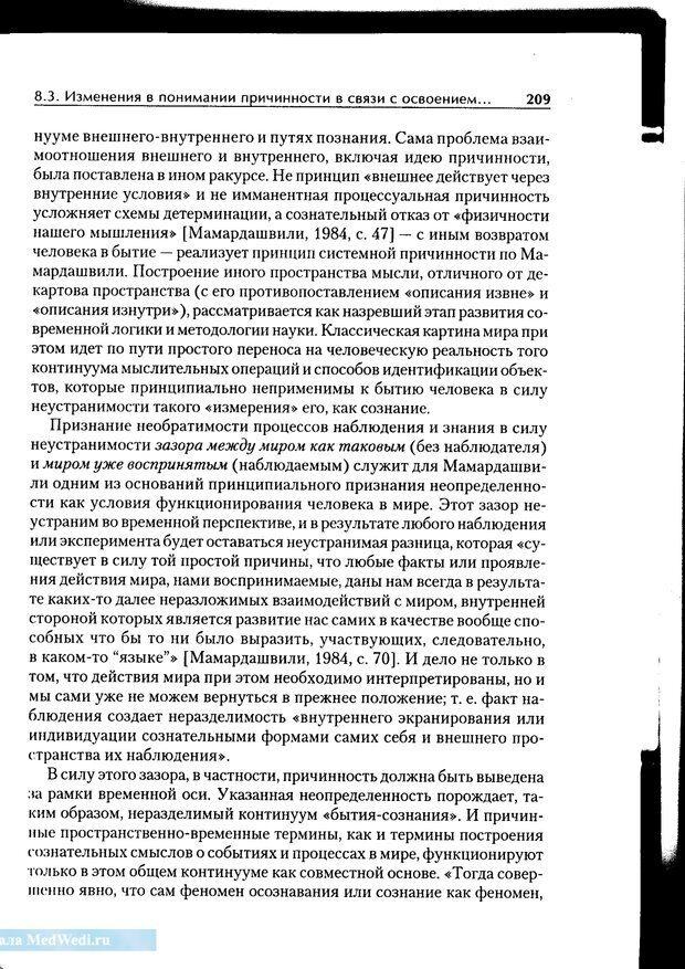 PDF. Методологические основы психологии. Корнилова Т. В. Страница 203. Читать онлайн
