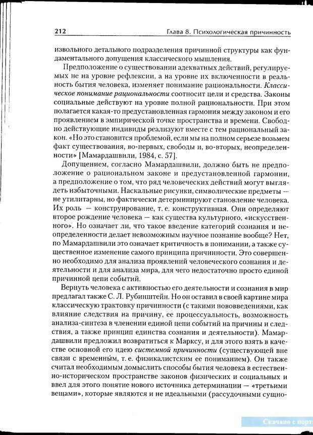 PDF. Методологические основы психологии. Корнилова Т. В. Страница 206. Читать онлайн