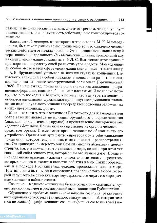 PDF. Методологические основы психологии. Корнилова Т. В. Страница 207. Читать онлайн