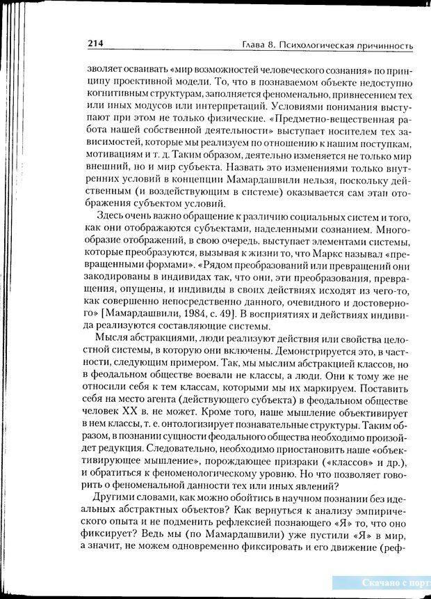 PDF. Методологические основы психологии. Корнилова Т. В. Страница 208. Читать онлайн