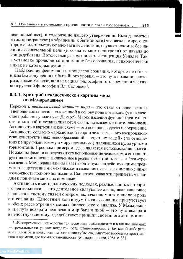 PDF. Методологические основы психологии. Корнилова Т. В. Страница 209. Читать онлайн