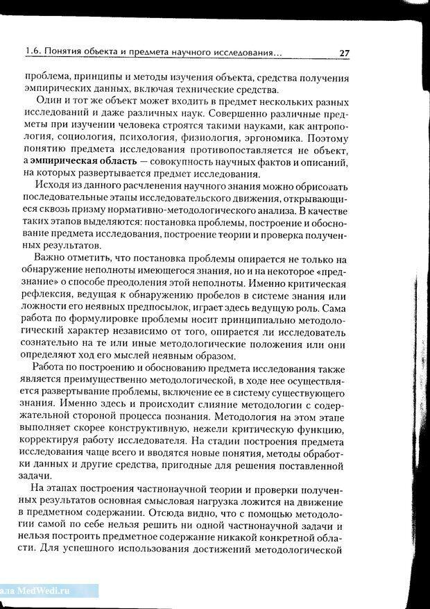 PDF. Методологические основы психологии. Корнилова Т. В. Страница 21. Читать онлайн