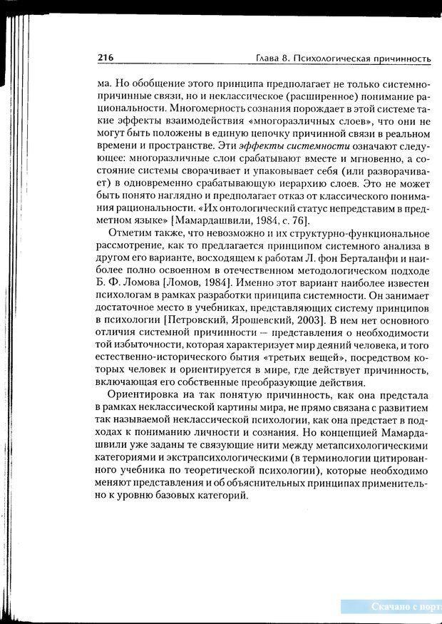 PDF. Методологические основы психологии. Корнилова Т. В. Страница 210. Читать онлайн