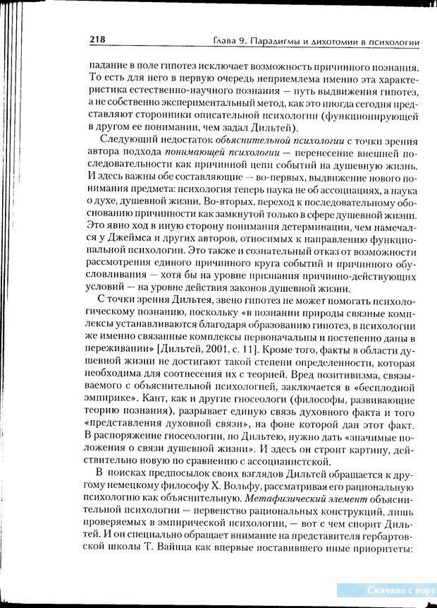 PDF. Методологические основы психологии. Корнилова Т. В. Страница 212. Читать онлайн