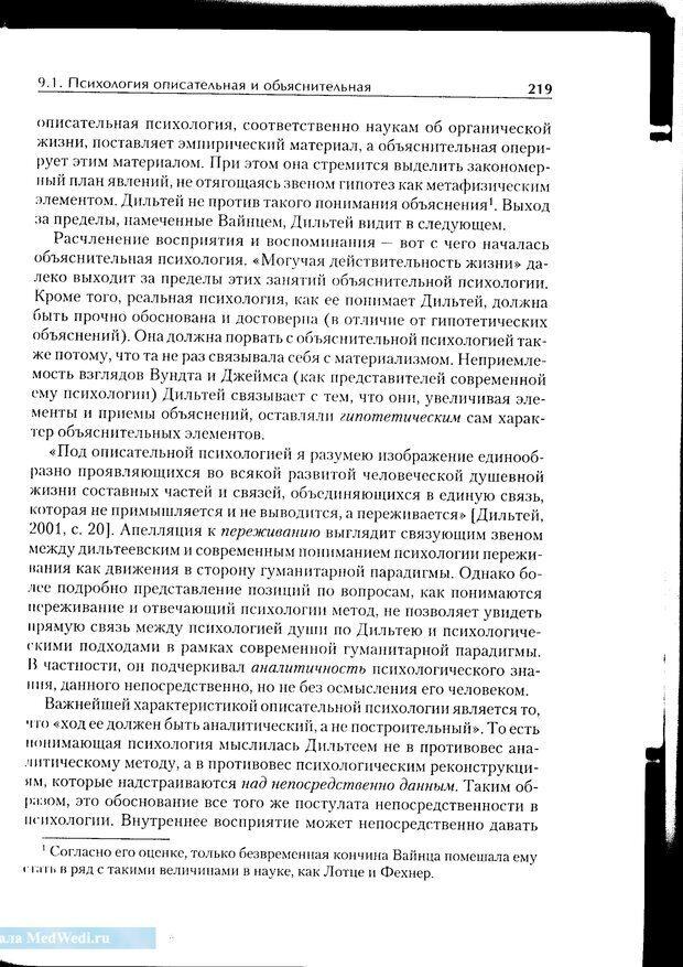 PDF. Методологические основы психологии. Корнилова Т. В. Страница 213. Читать онлайн