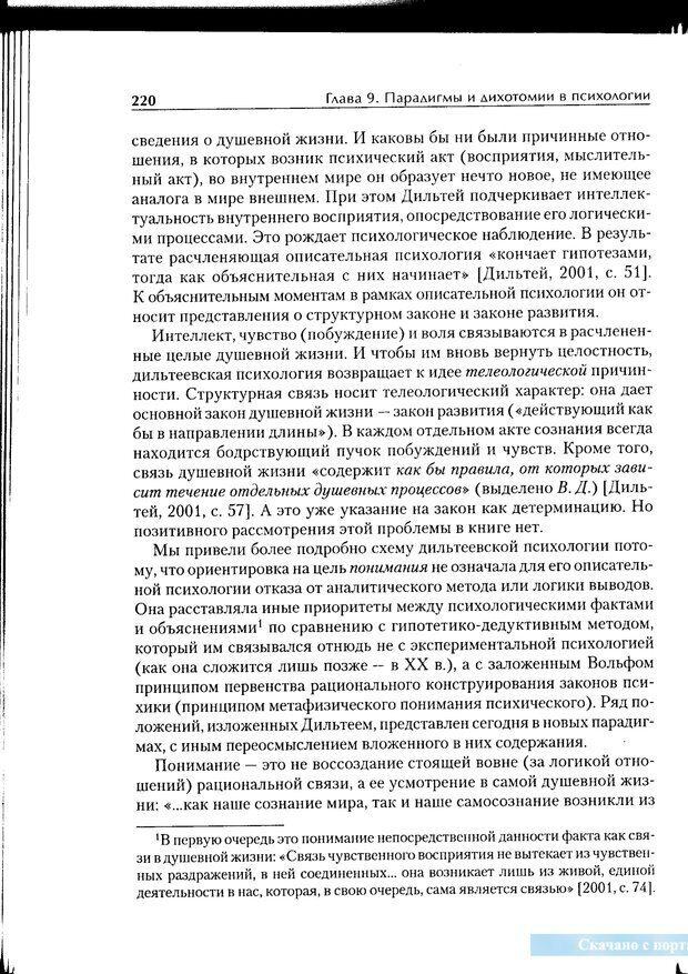PDF. Методологические основы психологии. Корнилова Т. В. Страница 214. Читать онлайн