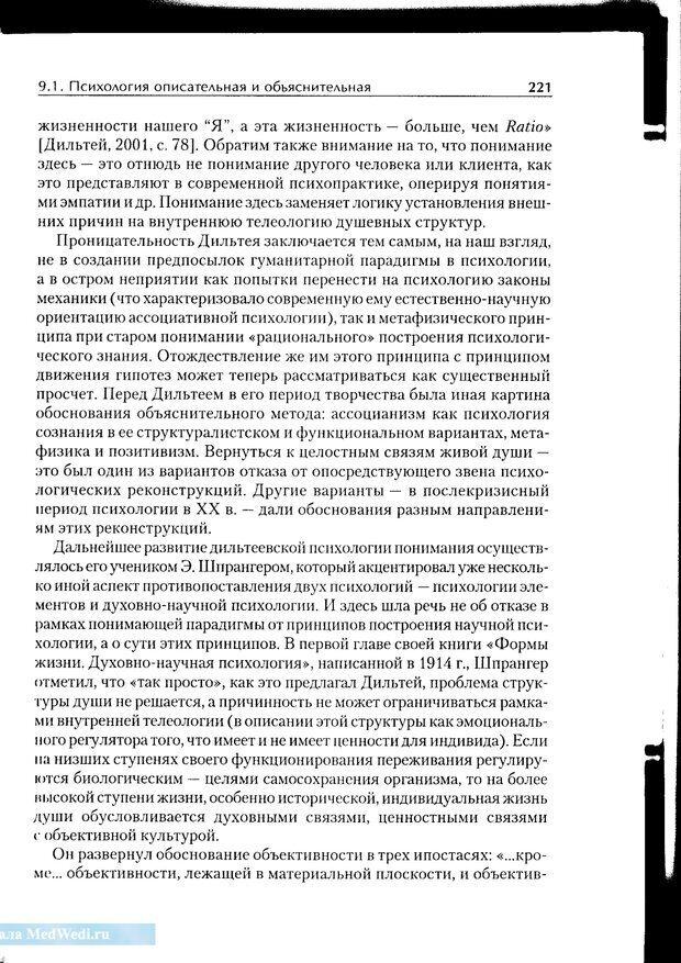 PDF. Методологические основы психологии. Корнилова Т. В. Страница 215. Читать онлайн