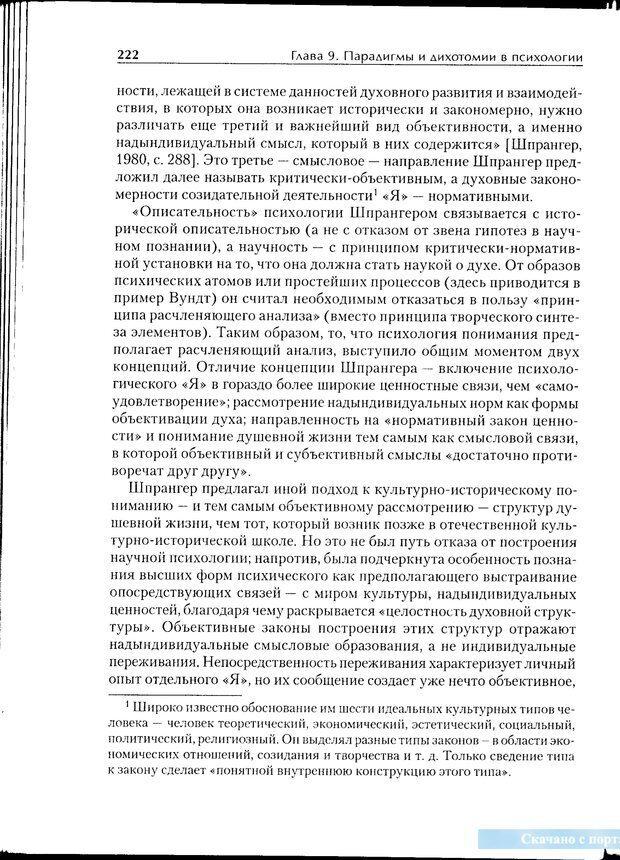 PDF. Методологические основы психологии. Корнилова Т. В. Страница 216. Читать онлайн