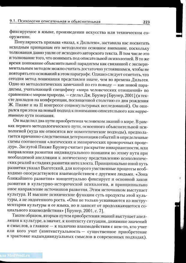 PDF. Методологические основы психологии. Корнилова Т. В. Страница 217. Читать онлайн