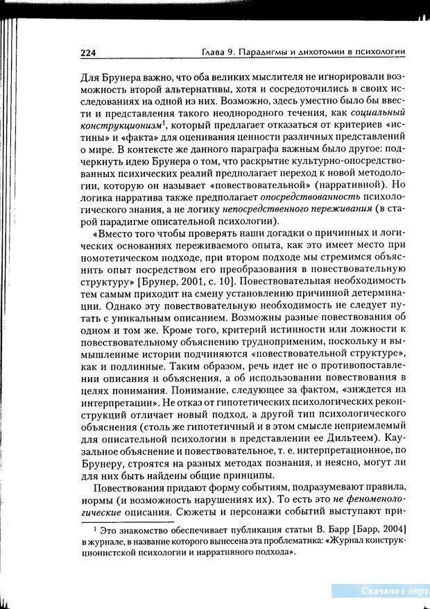 PDF. Методологические основы психологии. Корнилова Т. В. Страница 218. Читать онлайн