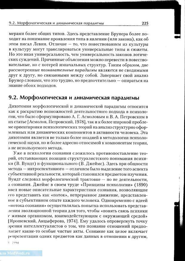 PDF. Методологические основы психологии. Корнилова Т. В. Страница 219. Читать онлайн