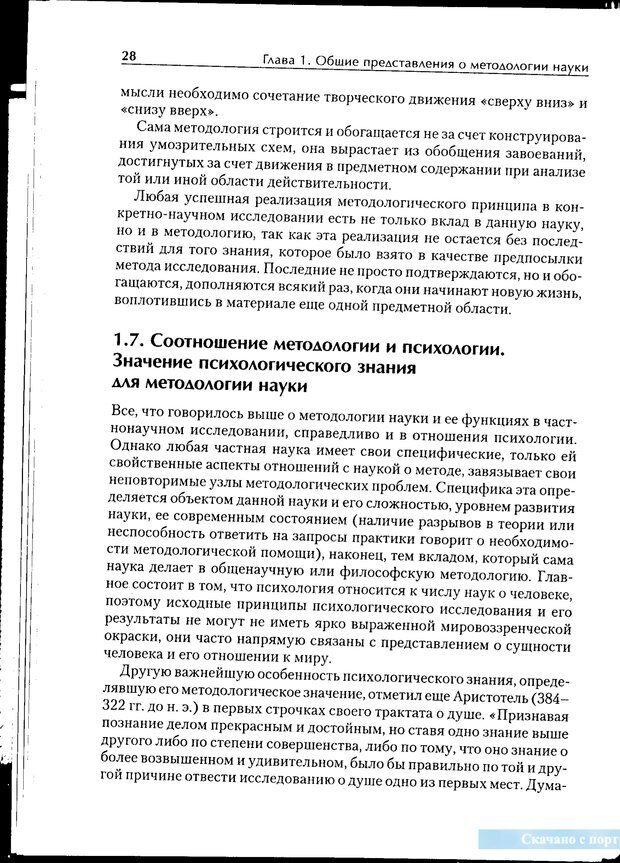 PDF. Методологические основы психологии. Корнилова Т. В. Страница 22. Читать онлайн