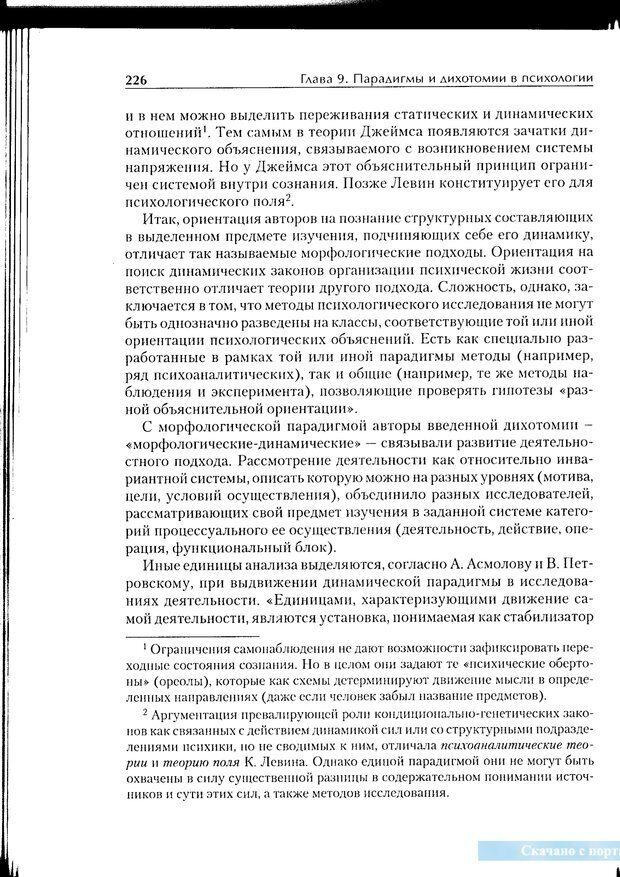 PDF. Методологические основы психологии. Корнилова Т. В. Страница 220. Читать онлайн