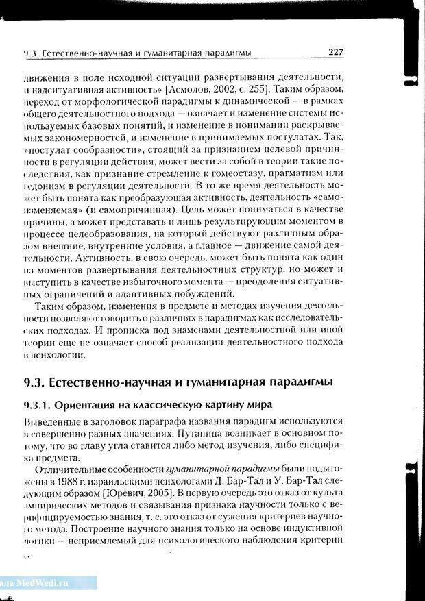PDF. Методологические основы психологии. Корнилова Т. В. Страница 221. Читать онлайн