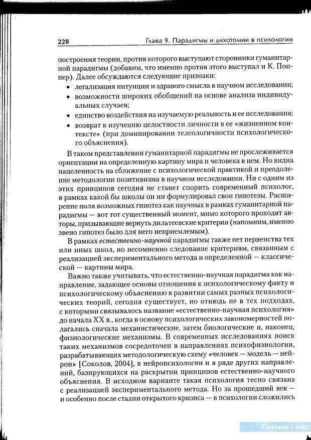 PDF. Методологические основы психологии. Корнилова Т. В. Страница 222. Читать онлайн