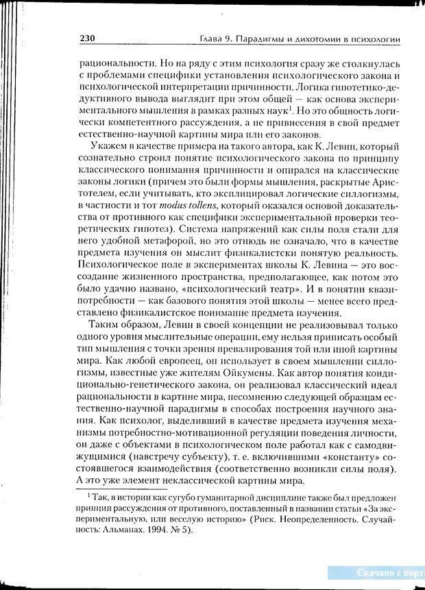 PDF. Методологические основы психологии. Корнилова Т. В. Страница 224. Читать онлайн