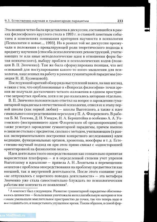 PDF. Методологические основы психологии. Корнилова Т. В. Страница 227. Читать онлайн