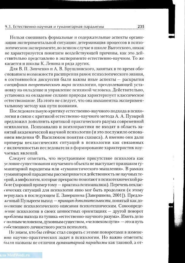 PDF. Методологические основы психологии. Корнилова Т. В. Страница 229. Читать онлайн