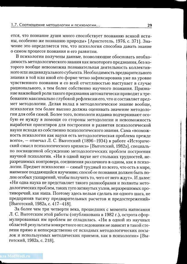 PDF. Методологические основы психологии. Корнилова Т. В. Страница 23. Читать онлайн