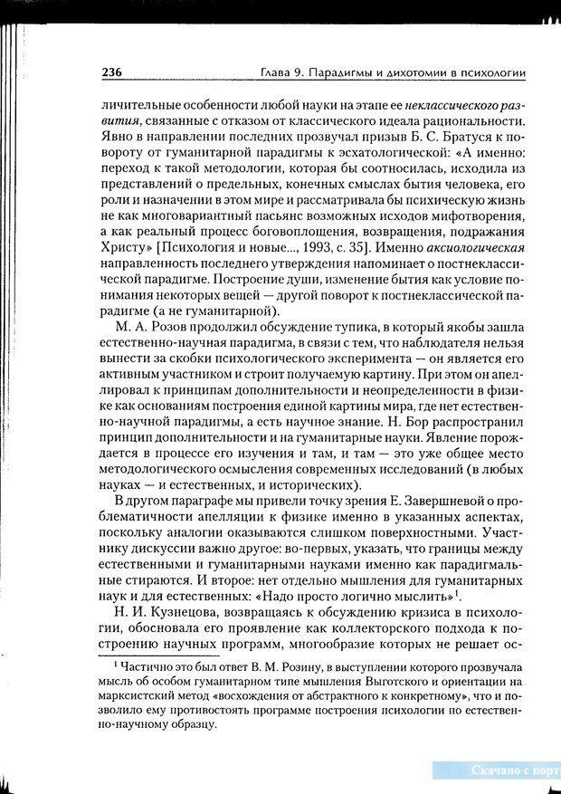 PDF. Методологические основы психологии. Корнилова Т. В. Страница 230. Читать онлайн